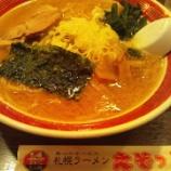 『札幌・小樽プチ旅行⑧~札幌ラーメン🍜  【えぞっこ パセオ店】@JR札幌駅』の画像