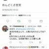 田野優花が陳謝「軽率で身勝手な発言を反省しています。大変申し訳ありませんでした」