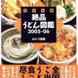 『【書籍】日本全国絶品うどん図鑑2005』の画像