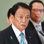 麻生副総理「やはり韓国に対しては助けても教えてもかかわってもいけない。それが第一だ。」