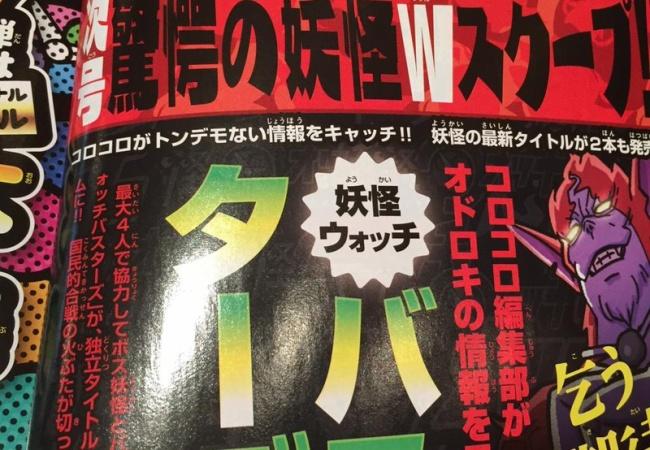 新作!妖怪ウォッチ3・妖怪ウォッチバスターズの2作同時発表!