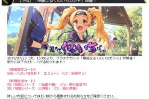 【ミリシタ】本日15時から『華麗なるくのいちガシャ』開催!エミリー、千鶴、環のカードが登場!