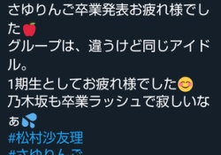 【悲報】松井珠理奈「乃木坂も卒業ラッシュで寂しいな」