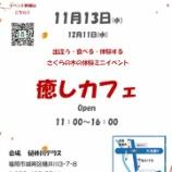 『11/13(水)癒しカフェに出店します♪ 』の画像