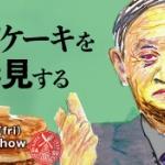 社民・福島みずほ「映画『パンケーキを毒見する』試写会のお知らせ。監督と私のトークも終了後に予定」