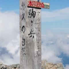木曽駒ヶ岳登山でテントデビュー
