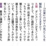 『【乃木坂46】久保ちゃんが『日常』MVについて語りたくてうずうずしてるwwwwww』の画像
