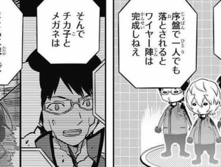 ★【ワートリ】修君の戦略!!
