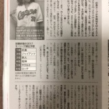『カープ女子・加藤紗里の順位予想 1位広島 2位ジャイアンツ 3位巨人 4位阪神 5位ヤクルト 6位ロッテ』の画像