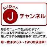 『【出演】テレ朝スーパーJチャンネル』の画像