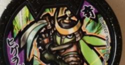妖怪メダルバスターズ(Bメダル)ヒグラシまるのQRコード!