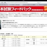 『TAC横浜校 2次試験分析会』の画像
