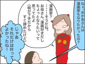 【4コマ漫画】子どものせいじゃなくて、おかげだって思えた【ブログ半年】
