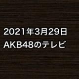 2021年3月29日のAKB48関連のテレビ