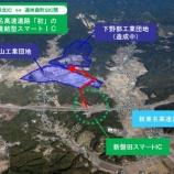 『【悲報】新東名にできる予定の新磐田スマートICは2020年度に完成予定が延期されてたみたい』の画像