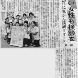 『(埼玉新聞)戸田 若い女性も検診を 28日に乳がん撲滅ウォーク』の画像