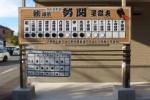 頑張れ!勢関。~市役所とJR星田駅には「星取表」が今場所もあるよ~