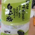 『おしるこDay (*^^)v』の画像