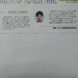 『室蘭民報様にてコラム書いています(^^♪ 健康情報と明るい街作りへのお手伝い☆』の画像