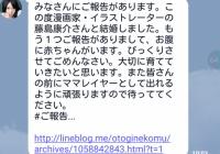 【悲報】Kカップコスプレイヤー御伽ねこむさん歳の差できちゃった結婚wwwww(画像あり