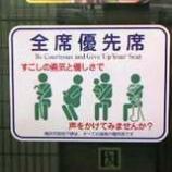 『(横浜)「全席優先席」をみて考える』の画像