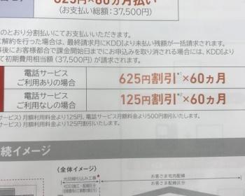 au光(プロバイダ)が契約内容を変更 解約時に28000円の工事費発生、拒否すると賠償金に批判の声