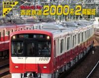 『月刊とれいん No.559 2021年7月号』の画像