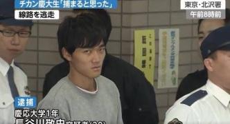【悲報】慶応大生また性犯罪で逮捕されるwwwwww