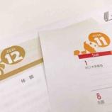 『咲美堂の「薬膳手帳2021」予約販売スタートです!!』の画像