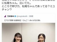 【乃木坂46】琴子と松尾のツーショット、最高だな!!!