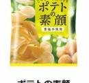 【悲報】湖池屋さん、塩分不使用味付け一切無しのポテチを販売してしまう!!!