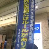 『戸田市屋外広告物条例が平成26年7月1日よりスタートします』の画像