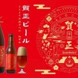 『【限定販売】幸運を招く琥珀色、贈りませんか? 「賀正ビール 2020 干支ラベル ねずみ」』の画像