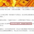 [中国銀行: 騙されて買ってはならないと警告]