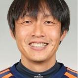 『アルビレックス新潟 新監督三浦文丈氏「全員が戦うのが新潟のサッカーのDNA」』の画像