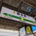 錦糸町駅 きんしちょうえき 東京都墨田区