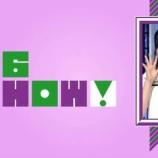 『別冊!46SHOW!乃木坂&欅坂&けやき坂潜入取材スペシャル!』の画像