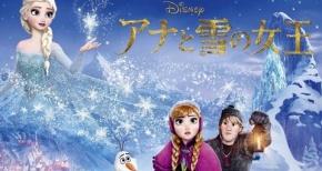 『アナと雪の女王』動員635万人、興収77億円を突破!100億円の大台は確実に