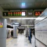 『東急田園都市線(その6) 夕ラッシュ時混雑・半蔵門線区間を乗車してきました!』の画像