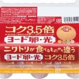 『【神奈川】今年で生誕45周年「ヨード卵・光」のコクの秘密』の画像