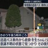 『浦上陽子「福岡県双葉保育園」園長が逮捕されない理由は中間ライオンズクラブが関係か』の画像