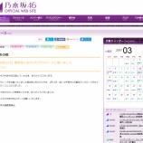 『▲ヲタネタ【明日、奈々未さん公式ブログクローズ】ほんっと寂しいねえ (/´△`\)』の画像