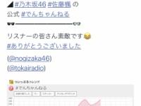【乃木坂46】公式が「ついっぷる」を使っててワロタwwwwww