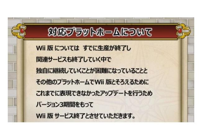 『ドラクエ10』Wii版のサービス終了へ、PS4版は夏に