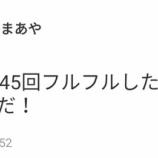 『【乃木坂46】和田まあやの親、ベストアーティストの企画でとんでもない記録を叩き出すwwwwww』の画像