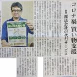 『鈴木小型運送、買い物代行サービス「買い物お助け隊」開始!』の画像