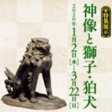 『神像と獅子・狛犬 京都国立博物館 ~2020年3月22日 【情報】』の画像