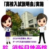 『高校入試説明会 2016 IN  浜松日体高校』の画像