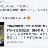 田中皓子がSTU48デビューシングル選抜メンバーに選ばれる