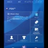 『PlayStation 4と連動するアプリ、PlayStation®Appが配信されている。さっそく、ダウンロードしたけど、まだ使えないよ。』の画像